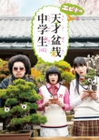 Ebichu No Tensai Bonsai Chuugakusei(Kari)Dvd-Box
