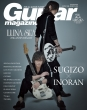 Luna Sea 25th Anniversary Sugizo / Inoran: Guitar Magazine Special Edition