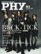 PHY Vol.3 音楽と人 2014年 7月号増刊