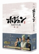 Hur Jun The Original Story Dvd-Box 2