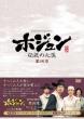 Hur Jun The Original Story Dvd-Box 4