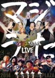 God Tongue Maji Uta Live 2014 in Nakano Sun Plaza: God Tongue All Stars & Tere Cute Zenin Toujyou Special [TV Tokyo Loppi HMV Limited]