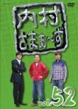 Uchimura Summers Vol.52