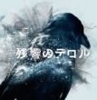 Zankyou No Terror Original Soundtrack