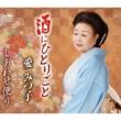 Sake Ni Hitorigoto/Shiawase Dayori