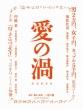 Ai No Uzu Tokubetsu Genkai Ban