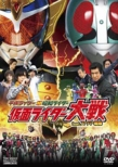 Heisei Rider Tai Shouwa Rider Kamen Rider Taisen Feat.Super Sentai