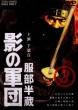 Hattori Hanzo Kage No Gundan Vol.3