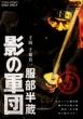 Hattori Hanzo Kage No Gundan Vol.5