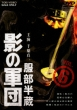 Hattori Hanzo Kage No Gundan Vol.6