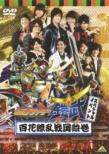 Kamen Rider Gaim/Gaim Special Event Hyakkaryouran Sengoku Emaki