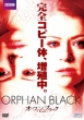 Orphan Black DVD-BOX