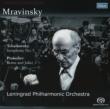Tchaikovsky Symphony No.5, Prokofiev : Mravinsky / Leningrad Philharmonic (1982)(Single Layer)