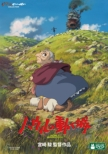 Howl' s Moving Castle