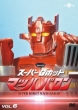 Super Robot Mach Baron Vol.6
