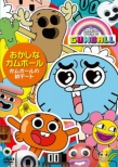 The Amazing World Of Gumball-The Date-