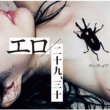 Ero/29.30 (+DVD)[First Press Limited Edition]