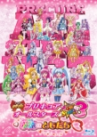 Eiga Pretty Cure All Stars Newstage 3 Eien No Tomodachi Tokusou Ban