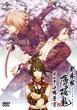 Hakuoki The Movie 2