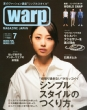 Warp Magazine Japan (ワープ マガジン ジャパン)2014年 7月号