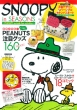 Snoopy In Seasons -peanuts Outside Fun Activities-�w�����b�N