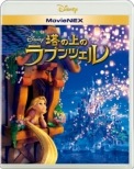 Tangled MovieNEX
