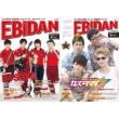 Ebidan Vol.3(���[�\���Ehmv ����)
