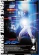 Space Sheriff Shaider Vol.4