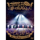 World Wide Dempa Tour 2014 In Nippon Budokan-Yume De Owaranyo!-
