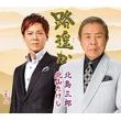 Michi Haruka C/W Kagaribi