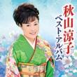 Akiyama Ryoko Best Album