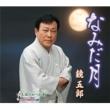 Namida Zuki/Tosa No Katsuo Bune