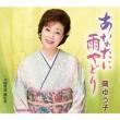 Anata Ni Ama Yadori/Yatsuo Sakamichi Kaze No Bon