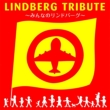 LINDBERG TRIBUTE -Minna no LINDBERG-(+DVD)[First Press Limited Edition]