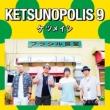 KETSUNOPOLIS 9
