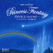 Princess Fantasy -Let It Go/Hoshi Ni Negai Wo