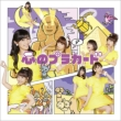 Kokoro no Placard Type-A [Standard Edition: Novelty (Subject to Change)][HMV Original Novelty: Photo]