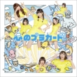 Kokoro no Placard Type-B [First Press Limited: Novelty (Subject to Change)][HMV Original Novelty: Photo]