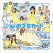 Kokoro no Placard Type-B [Standard Edition: Novelty (Subject to Change)][HMV Original Novelty: Photo]