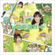Kokoro no Placard Type-C [First Press Limited: Novelty (Subject to Change)][HMV Original Novelty: Photo]