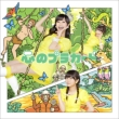 Kokoro no Placard Type-C [Standard Edition: Novelty (Subject to Change)][HMV Original Novelty: Photo]