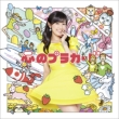 Kokoro no Placard Type-D [Standard Edition: Novelty (Subject to Change)][HMV Original Novelty: Photo]