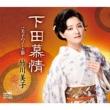 Shimoda Bojou/Miko No Noe Bushi