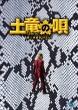 Mogura No Uta Special Edition