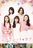 Secret Love DVD-BOX
