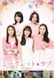 Secret Love DVD-BOX