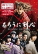Rurouni Kenshin Special Price Ban