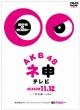 AKB48 Nemousu Tv Season 11&Season 12