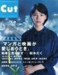 Cut (�J�b�g)2014�N 7����