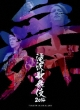 Takizawa Kabuki 2014 [First Press Limited Documentary Edition]